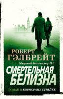 Гэлбрейт Роберт Смертельная белизна 978-5-389-17784-0