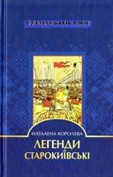 Королева Наталена Легенди старокиївські 978-966-339-939-3