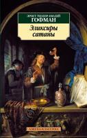 Эрнст,Теодор,Амадей,Гофман Эликсиры сатаны 978-5-389-01249-3