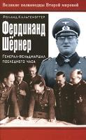 Роланд Кальтенэггер Фердинанд Шернер. Генерал-фельдмаршал последнего часа 978-5-699-22657-3