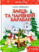 Заржицька Еліна Заєць та чарівний барабан 978-966-935-226-2