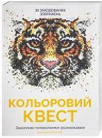Вебстер Джоанна Кольоровий квест 978-617-7579-02-0