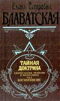 Блаватская Елена Тайная доктрина. Том 1 5-04-003757-0,978-5-699-17988-6