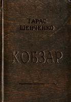 Шевченко Тарас Кобзар 978-966-96412-6-7