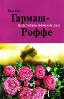 Гармаш-Роффе Татьяна Властитель женских душ 978-5-699-52400-6