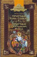 Твен Марк Пригоди Тома Сойєра 966-8114-47-7