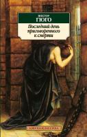 Гюго Виктор Последний день приговоренного к смерти 978-5-389-04215-5
