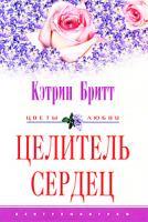 Кэтрин Бритт Целитель сердец 5-9524-2234-9