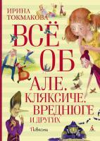 Токмакова Ирина Всё об Але, Кляксиче, Вреднюге и других 978-5-389-12703-6