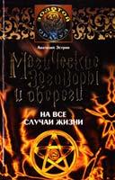 Эстрин Анатолий Магические заговоры и обереги на все случаи жизни 978-5-9757-0330-9