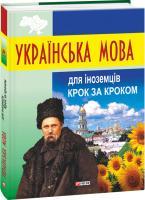 Мазурик Данута Українська мова для іноземців. Крок за кроком 978-966-03-7909-1