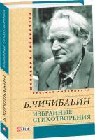 Чичибабин Борис Избранные стихотворения 978-966-03-6648-0