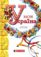 Моя Україна. Атлас 978-617-670-643-4
