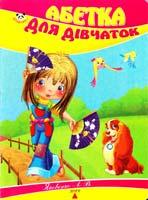 Укл. Л. В. Яковенко Абетка для дівчаток