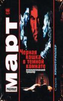 Михаил Март Черная кошка в темной комнате 978-5-17-061412-7, 978-5-271-24903-7
