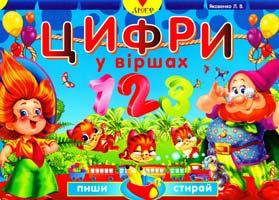 Укл. Л. В. Яковенко Цифри у віршах