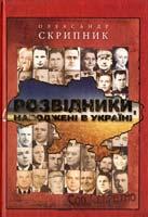 Скрипник Олександр Розвідники, народжені в Україні 978-617-605-000-1