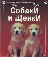 Кэтрин Старк Собаки и щенки 5-8451-0133-6