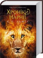 Льюїс Клайв Стейплз Хроніки Нарнії 978-617-12-2448-3