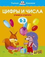 Земцова Ольга Цифры и числа (2-3 года) 978-5-389-06273-3