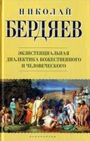 Бердяев Николай Экзистенциальная диалектика божественного и человеческого 978-5-17-070728-7