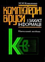Коваленко М. Комп'ютерні віруси і захист інформації: Навчальний посібник 966-00-0453-2