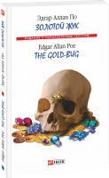 Едгар Аллан По Золотий жук 978-966-03-9025-6
