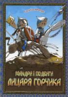 Малик Галина Мандри і подвиги лицаря Горчика 978-966-8386-58-2