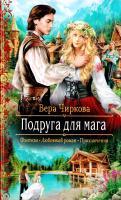 Чиркова Вера Подруга для мага 978-5-9922-1648-6