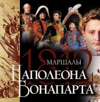 Нерсесов Яков Маршалы Наполеона Бонапарта 978-5-98986-524-6, 978-5-271-37688-7