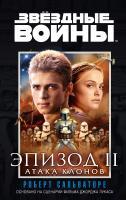 Сальваторе Роберт Звёздные Войны. Эпизод 2. Атака клонов 978-5-389-10615-4