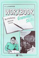 Карпюк О. Робочий зошит з граматики для 7 класу. Для шкіл з поглибленим вивченням англ. мови 966-7946-12-6-3