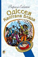 Сабатіні Рафаель Одіссея капітана Блада : Роман 978-966-10-4461-5