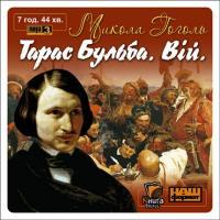 Гоголь Микола Тарас Бульба. Вій: Аудіокнига. MP3. 7 год. 44 хв.