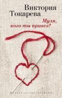 Токарева Виктория Муля, кого ты привез? 978-5-389-10571-3