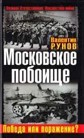 Рунов Валентин Московское побоище. Победа или поражение? 978-5-699-52230-9