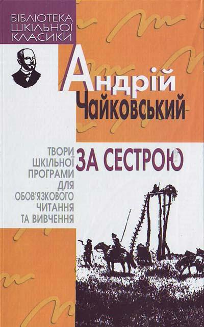 Андрій Чайковській Богданко Текст