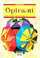 Уклад. В. Ю. Гаврилова Орігамі 978-617-540-819-3