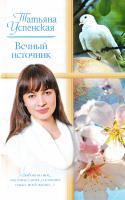 Успенская Татьяна Вечный источник 978-5-17-055826-1, 978-5-271-24066-9