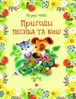 Чапек Йозеф Пригоди песика та киці: казки 978-617-526-325-9