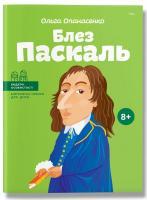 Опанасенко Ольга Блез Паскаль 978-617-7453-26-9