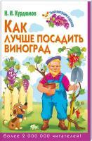 Курдюмов Николай Как лучше посадить виноград 978-5-9567-1928-2