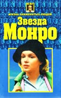 Белов Николай Звезда Монро 985-437-662-1