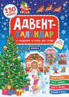 Смирнова К. В. Адвент-календар — Ялинка 978-966-284-831-1