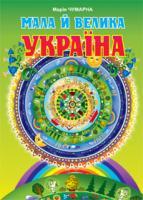 Чумарна Марія Іванівна Мала й велика Україна. Читанка для молодших школярів 978-966-408-559-2
