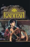 Верн Жуль П'ятнадцятирічний капітан: Роман 966-692-284-3