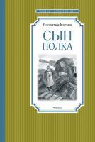 Катаев Валентин Сын полка 978-5-389-17455-9
