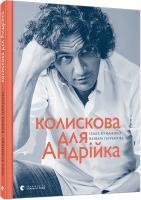Кузьменко Ольга, Гончарова Варвара Колискова для Андрійка 978-617-679-639-8
