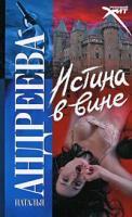 Наталья Андреева Истина в вине 978-5-17-048134-7, 978-5-271-18601-1