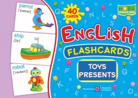 Вознюк Л. English : flashcards. Toys, presents 22555555501986